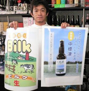 Пиво из молока