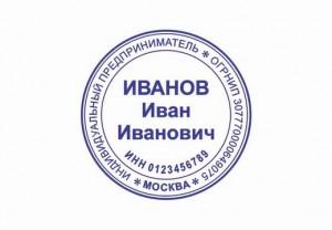 Открыть Индивидуальное Предпринимательство в России