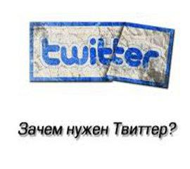 Твиттер для Вас - зачем? Нужен ли он?