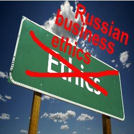 Этика в России, и деловая - тоже