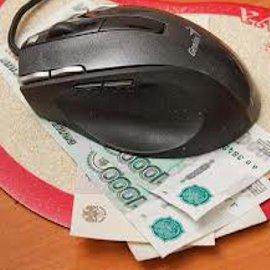 Деньги реальные за виртуальную работу