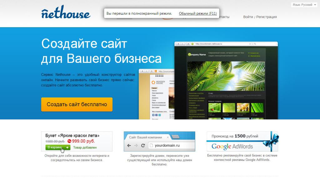 Создание своего сайта бесплатно регистрация создание сайтов для партнерских систем