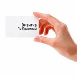 визитка по правилам
