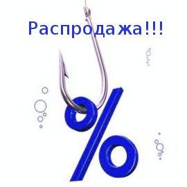 российские распродажи
