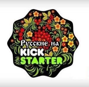 Россия и Kickstarter