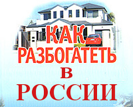 разбогатеем в России