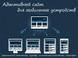 адаптивная версия ресурса для мобильных