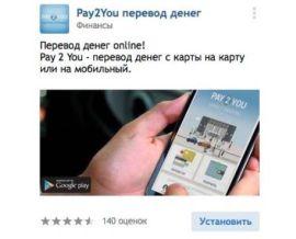 рекламировать ВКонтакте для мобильных