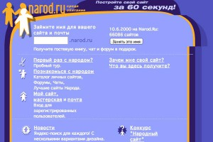 Яндекс Народ не пошло