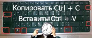 Быстрые клавиши экономят время