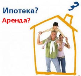 платить ипотеку или аренду