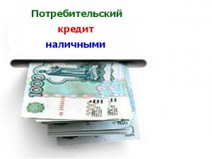кредит наличными на потребительские нужды