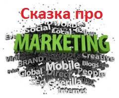 о маркетинге