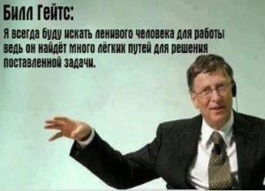 цитаты от Билла Гейтса