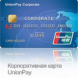 Корпоративные карты сбербанка для юридических лиц