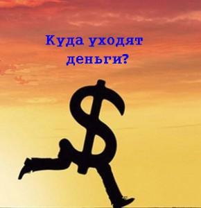 вопрос - куда уходят деньги