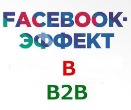 бизнес b2b и Facebook