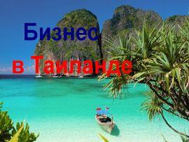 бизнес в Тайланде просто
