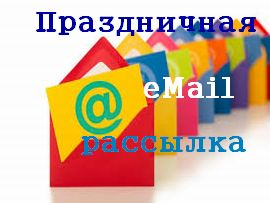 рассылки писем на email и праздники