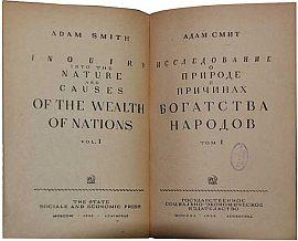Труды Адама Смита об экономике