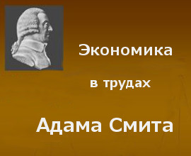 труды Адама Смита и их роль