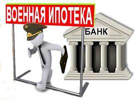 взять квартиру по военной ипотеке росвоенипртека