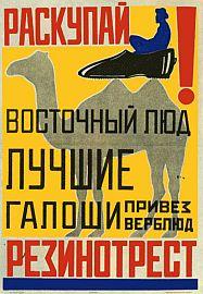 Реклама в стихах советские галоши