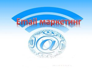 email-маркетинг как инстоумент
