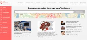 ресторанный агрегатор сайт агрегатор Chelrestoran.ru