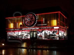 Бизнес  магазин автозапчастей