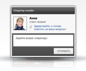 Плагин онлайн консультанта