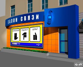 Салон сотовой связи -бизнес план
