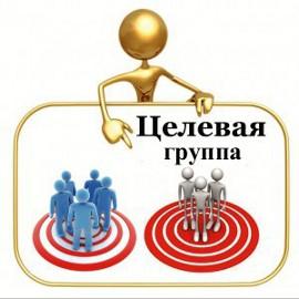 Определить группы потребителей - целевые и нет