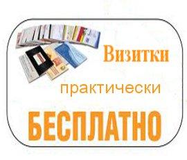 Изготовление визиток в домашних условий