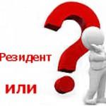 нерезиденты России