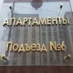 Апартаменты в Москве под номером